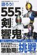 語ろう!555 剣 響鬼