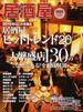 居酒屋 2015 2015年はこれを狙え居酒屋ヒットトレンド20(柴田書店MOOK)