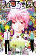 サイコろまんちか(週刊少年マガジンKC) 3巻セット(少年マガジンKC)