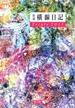 69 中型特選横線日記トリプル 2013