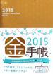 Schedule&Money Book Gold 2015