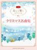 美しく響くピアノソロ(上級)クリスマス名曲集