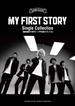 MY FIRST STORY Single Collect 最終回STORY~不可逆リプレイス