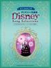 ディズニー名曲集「アナと雪の女王メドレー」「いつか王子様が」 混声四部合唱