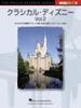 クラシカル・ディズニー Vol.2 ピアノソロThe Philip Keveren Series