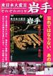 東日本大震災岩手それぞれの1年[DVD]