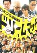 日本プロ麻雀連盟ドリームマッチ VOL.1[DVD]