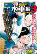 新鉄拳チンミ 水軍編 3 (プラチナコミックス)