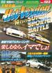 土屋圭市スペシャルホットバージョンDVD Vol.123
