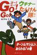Go!Go!ウチナーたんけん隊 1 ターンムマジムン、あらわる!の巻