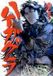 ハイガクラ 8 (ZERO−SUM COMICS)(ZERO-SUMコミックス)