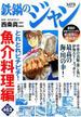 鉄鍋のジャン とれとれピチピチ!魚介料理編 (MFコミックス)(MFコミックス)