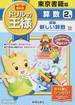 教科書ドリルの王様算数 東京書籍版新編新しい算数完全準拠 2015−2年