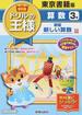 教科書ドリルの王様算数 東京書籍版新編新しい算数完全準拠 2015−3年