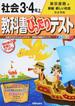 教科書ぴったりテスト社会 東京書籍版新編新しい社会完全準拠 2015−3・4年上