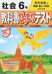 教科書ぴったりテスト社会 東京書籍版新編新しい社会完全準拠 2015−6年