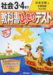 教科書ぴったりテスト社会 日本文教版小学社会完全準拠 2015−3・4年下