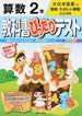 教科書ぴったりテスト算数 大日本図書版新版たのしい算数完全準拠 2015−2年