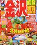 るるぶ金沢能登加賀温泉郷 '15〜'16