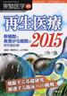 実験医学 Vol.33−No.2(2015増刊) 再生医療 2015