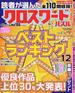 読者が選んだクロスワードパズルベストランキング VOL.12(サクラムック)