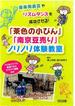 「茶色の小びん」「南京豆売り」ノリノリ体験教室 音楽発表会やリズムダンスを成功させる!