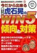 今だから出来る東スポ虎石晃のWIN5傾向と対策 過去3年のWIN5データを収録!