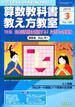 算数教科書教え方教室 2015年 03月号 [雑誌]