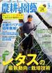 農耕と園藝 2015年 03月号 [雑誌]