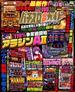パチスロ必勝ガイドMAX (マックス) 2015年 03月号 [雑誌]