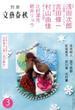 別冊 文藝春秋 2015年 03月号 [雑誌]