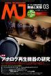 MJ無線と実験 2015年 03月号 [雑誌]