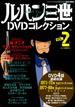 ルパン三世DVDコレクション 2015年 2/24号 [雑誌]