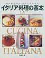 片岡 護著: イタリア料理の基本