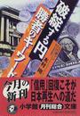 オンライン書店ビーケーワン:「破綻する円」勝者のキーワード
