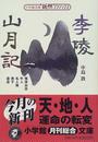 オンライン書店ビーケーワン:李陵 山月記
