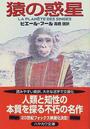 ピエール・ブール著: 猿の惑星  (ハヤカワ文庫 SF 1300)