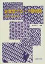 走査型プローブ顕微鏡