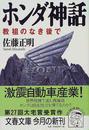 オンライン書店ビーケーワン:ホンダ神話