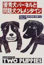 ジェーン・スターン著: 優秀犬パーネルと問題犬クレメンタイン