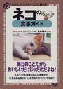 青木 多香子: ネコの食事ガイド
