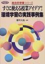 藤川 大祐編著: 環境学習の実践事例集(ネットワーク双書)
