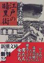 池波 正太郎著: 江戸の暗黒街