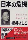 オンライン書店ビーケーワン:日本の危機