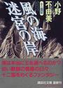 小野 不由美〔著〕: 風の海迷宮の岸(講談社文庫)