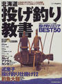 北海道投げ釣り教書