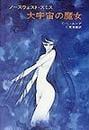 C・L・ムーア著: 大宇宙の魔女