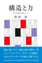 オンライン書店ビーケーワン:構造と力