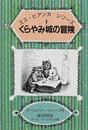 オンライン書店ビーケーワン:くらやみ城の冒険