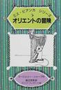 オンライン書店ビーケーワン:オリエントの冒険